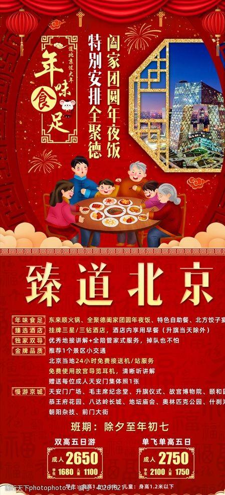 北京旅游海报北京春节新年旅游海报图片