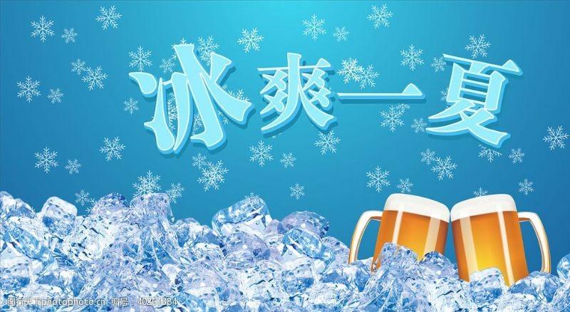 冰爽一夏啤酒图片