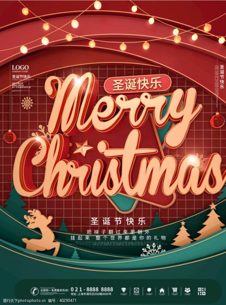 C4D英文文案圣诞节日祝福语宣图片