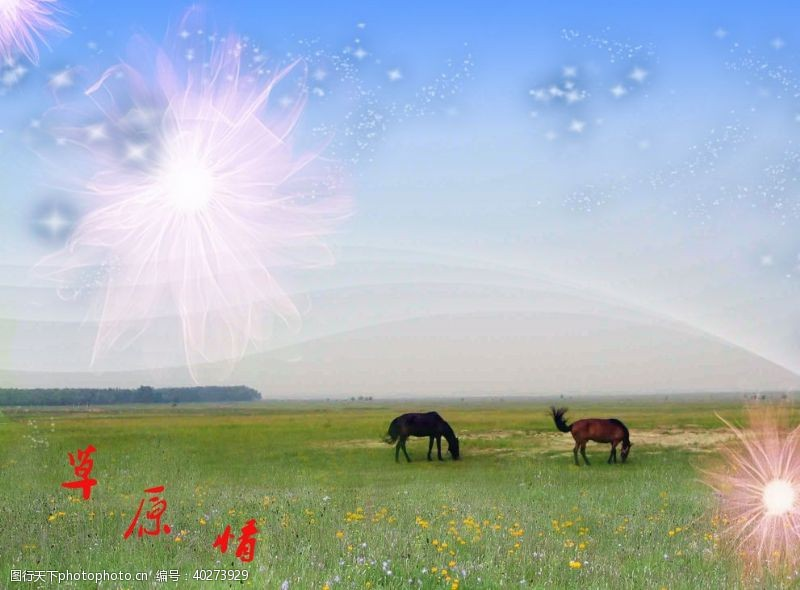 彩带草原情图片