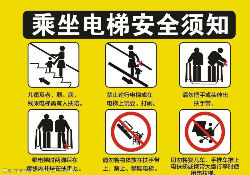 源文件乘坐电梯安全须知图片