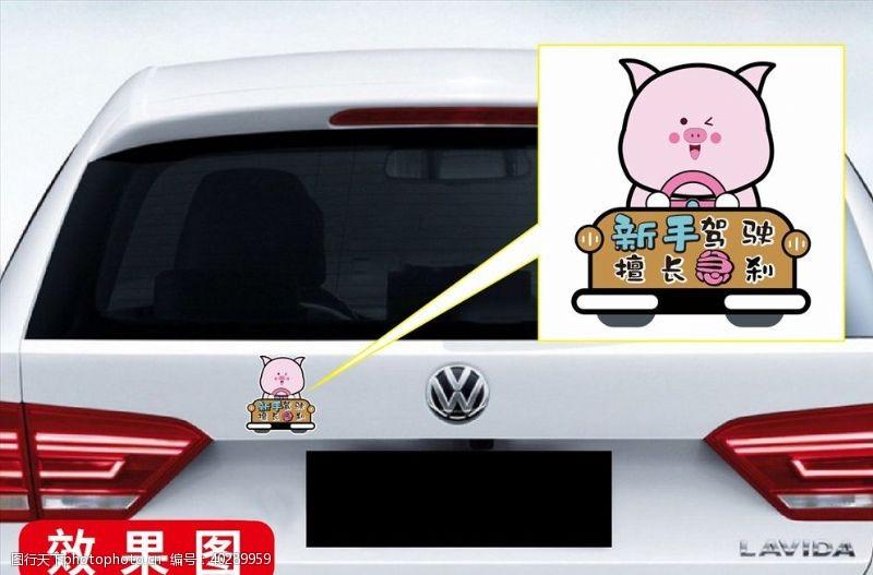 个性车贴新手驾驶图片