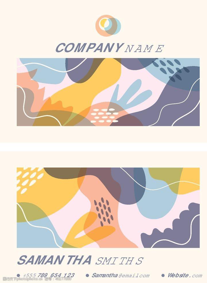 企业名片模板抽象创意风企业名片图片