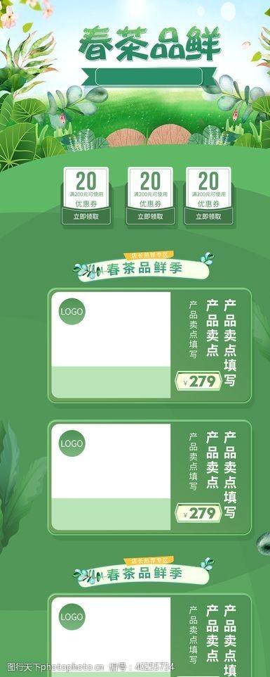 铁观音春茶新品首页装修模板图片