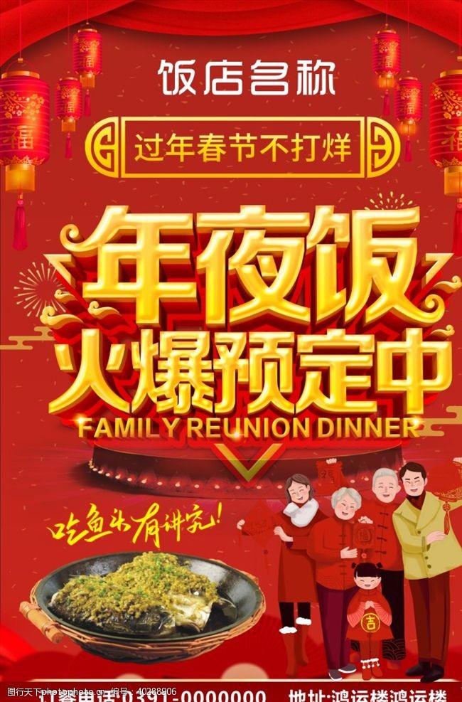 幸福春节不打烊年夜饭预定图片