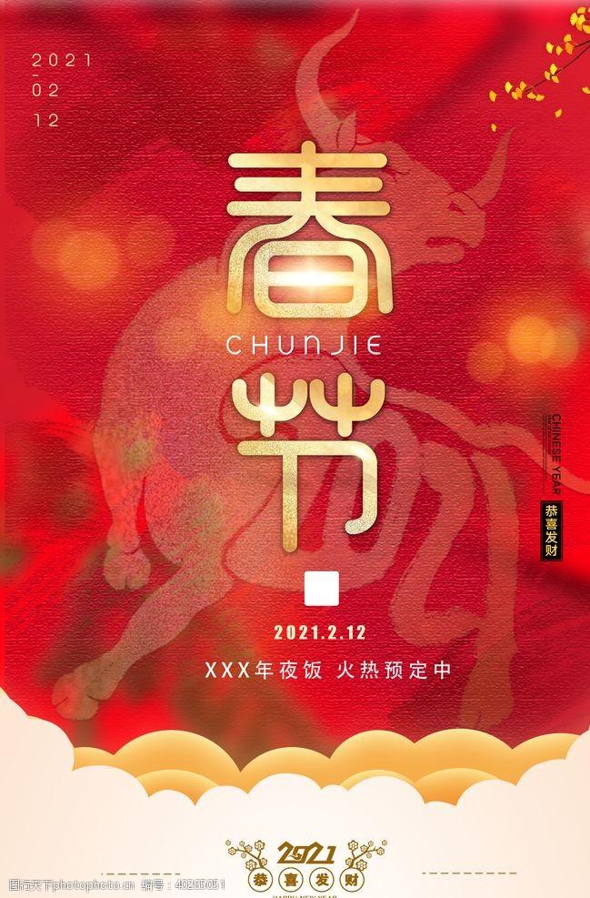 恭贺新春春节图片