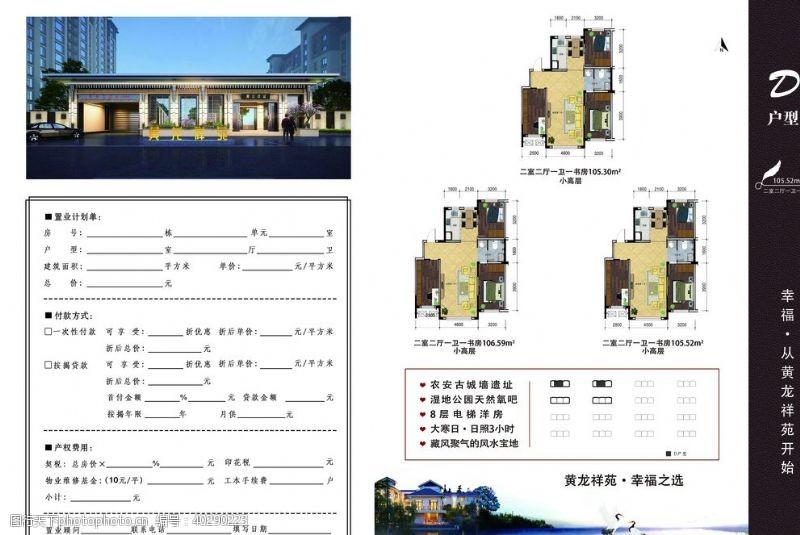房地产dm单地产图片