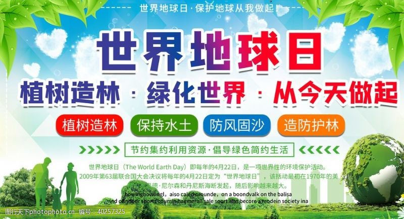 环保展板地球日图片