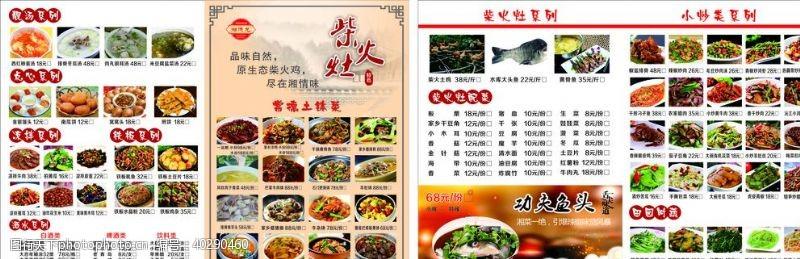 火锅饭店菜单图片