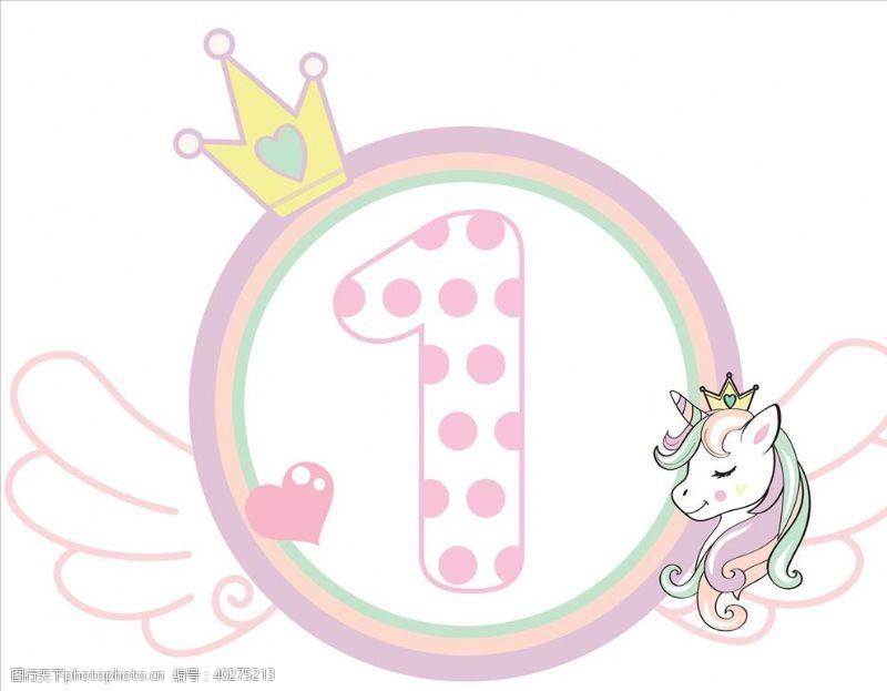 招贴设计粉色独角兽宝宝周岁海报图片