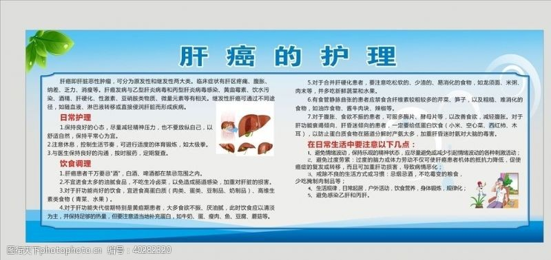 医院宣传肝癌海报图片