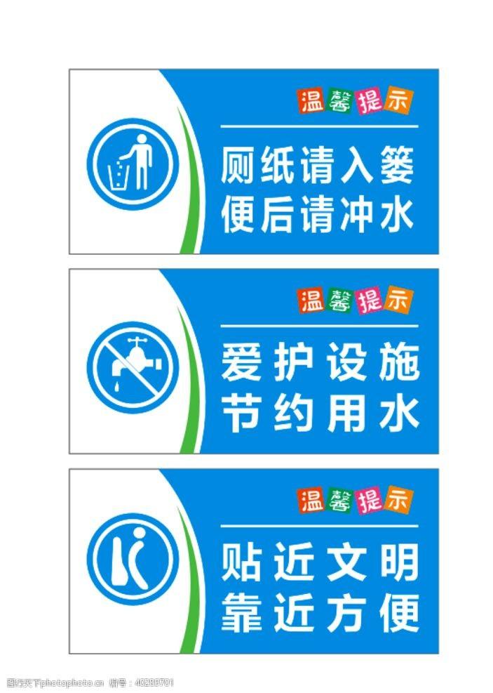 厕所公厕标识牌图片