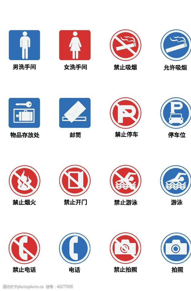 公共场所导视标识图片