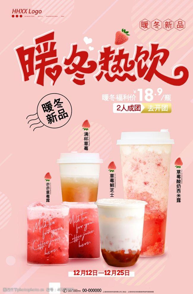 果汁奶茶图片