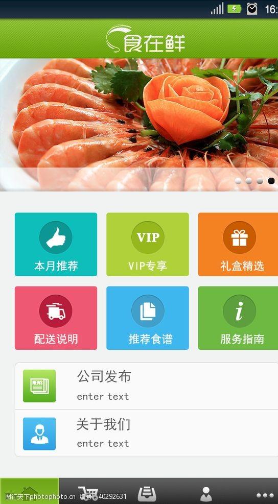 环保海鲜app图片