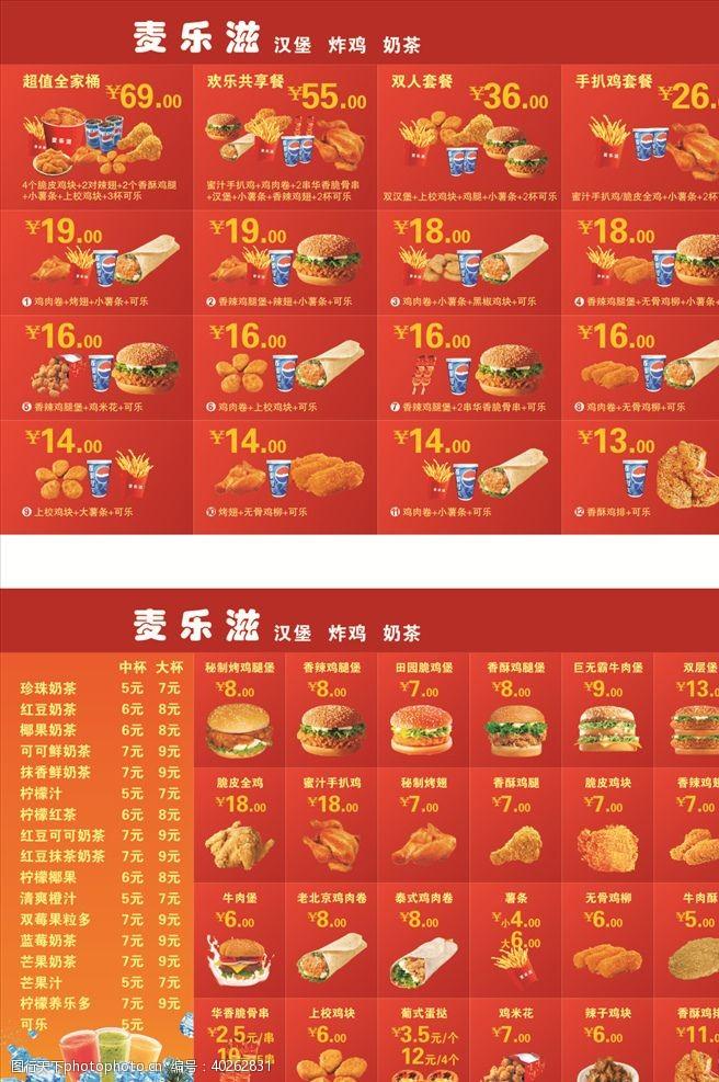 鸡块汉堡价目表图片