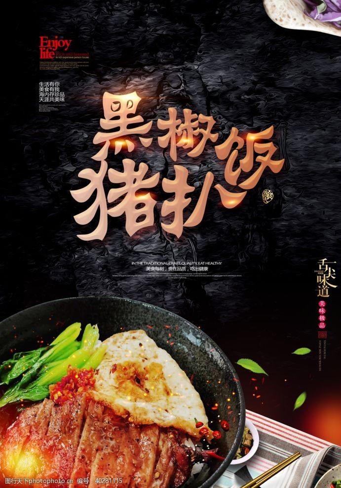 国内广告设计黑椒猪扒饭图片