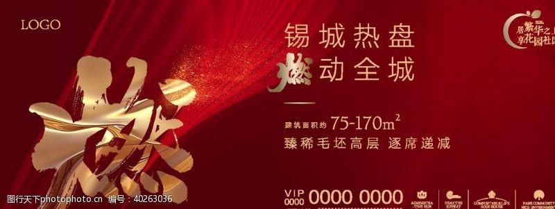 舞台背景设计红色热销海报图片