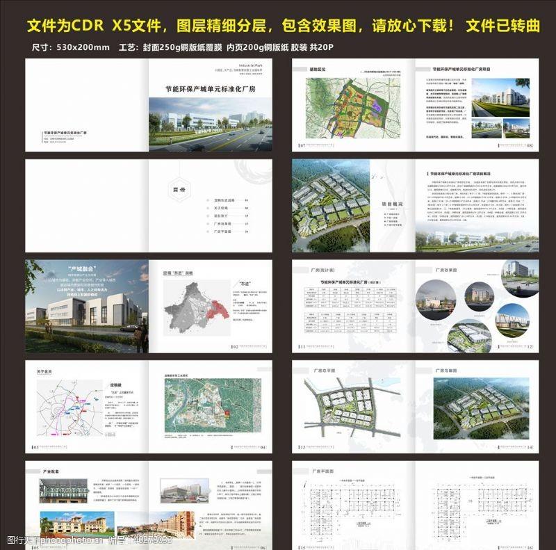 企业画册画册设计简约画册设计精美图片