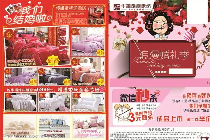 床上用品华福家纺传单图片
