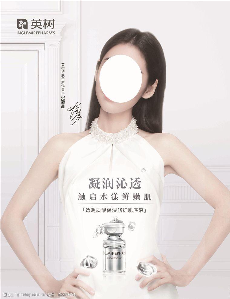 美容护肤化妆品海报图片