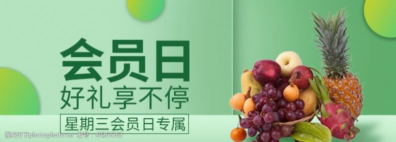 大蒜会员日水果蔬菜banner图片