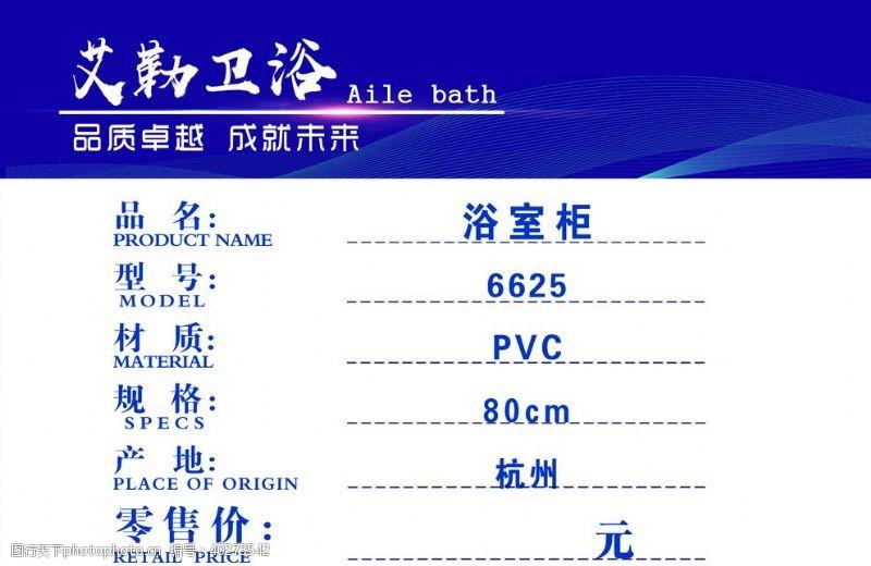 价格签价格表艾勒卫浴图片