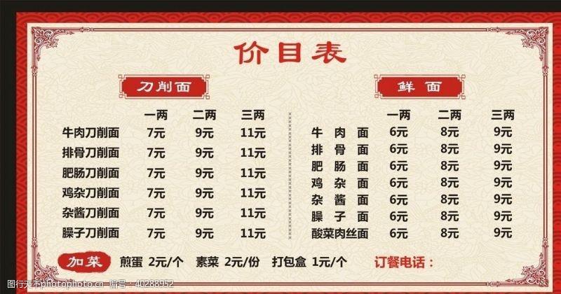 价格表价目表图片