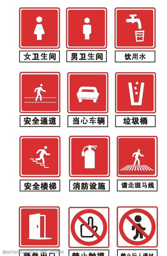 安全标志交通安全标识图片