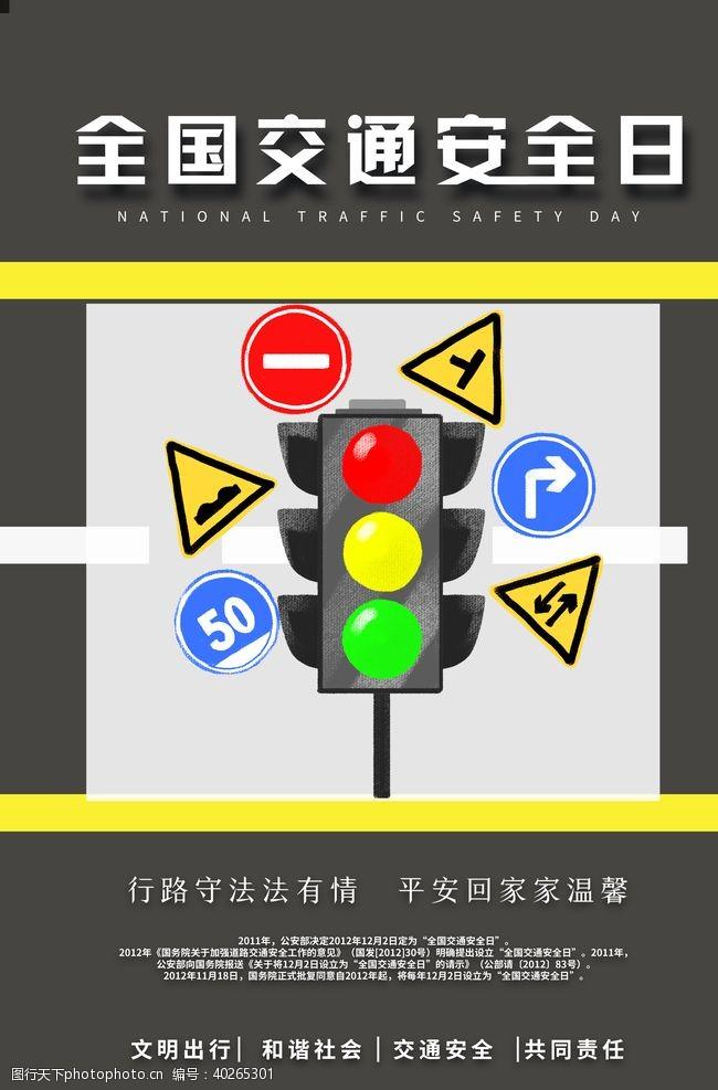 展板设计交通安全日图片
