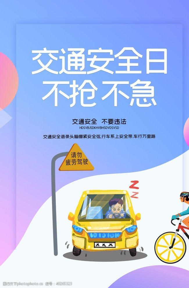安全出行交通安全日图片