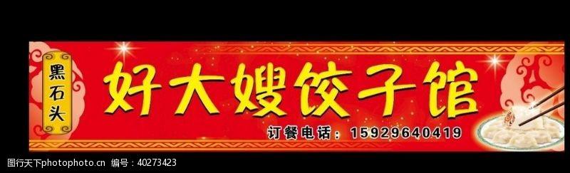 饺子图片饺子馆门头图片