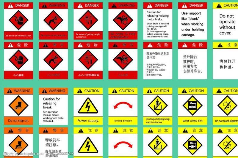 警告标志警告标签图片