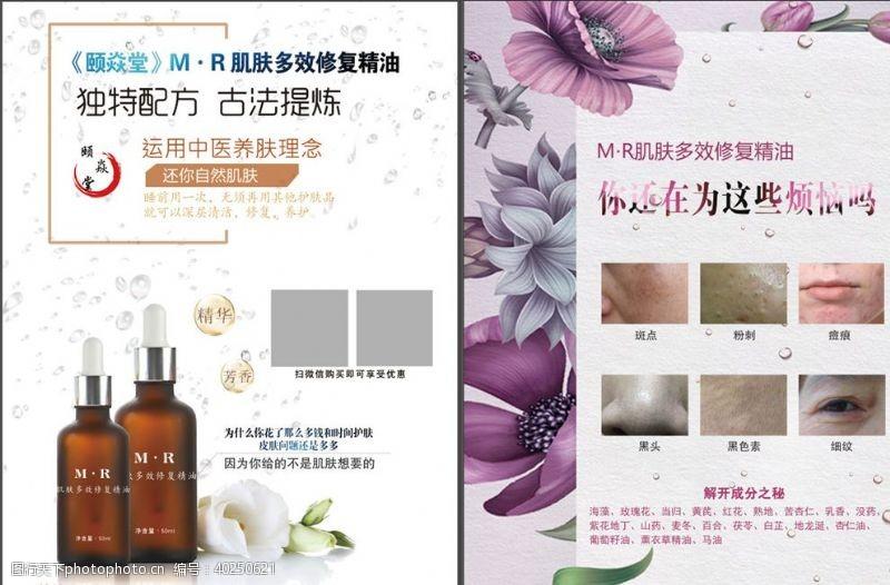 女性护理精油宣传单图片