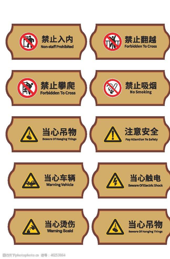 安全标志禁止标识图片