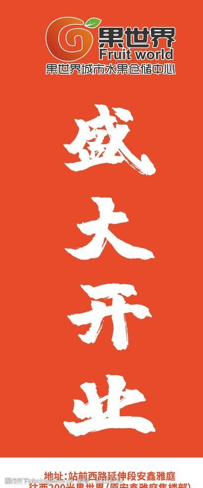 刀开业旗帜图片