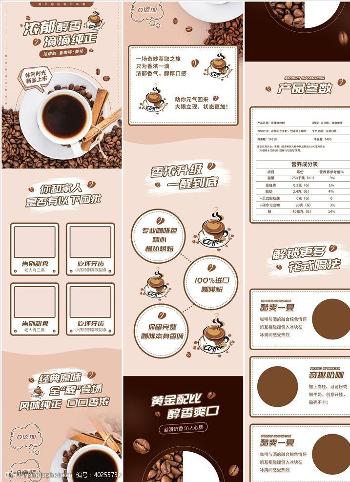 食品茶饮卡通可爱风格低卡无负担咖啡详情图片
