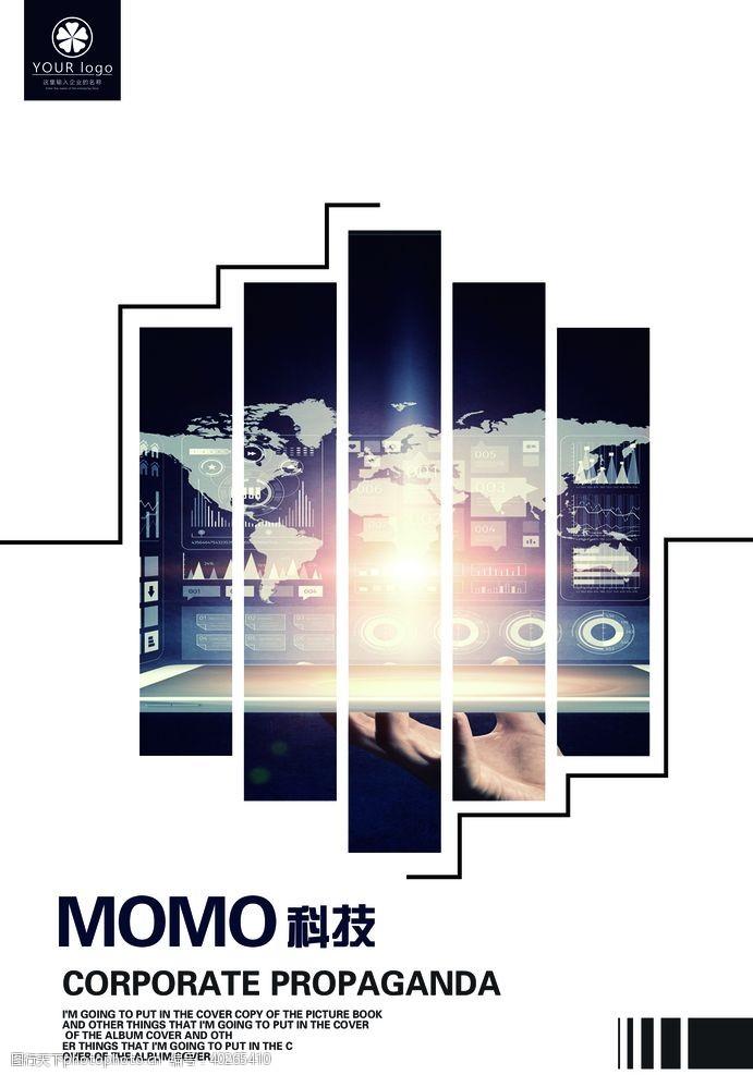 科技企业画册封面图片