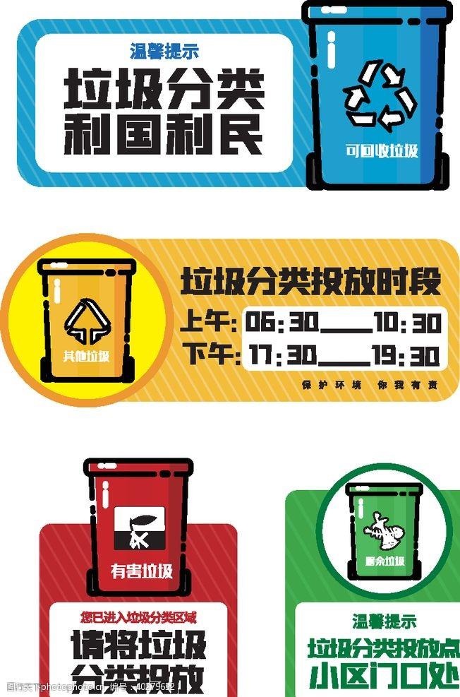 分类标识垃圾分类提示标识图片