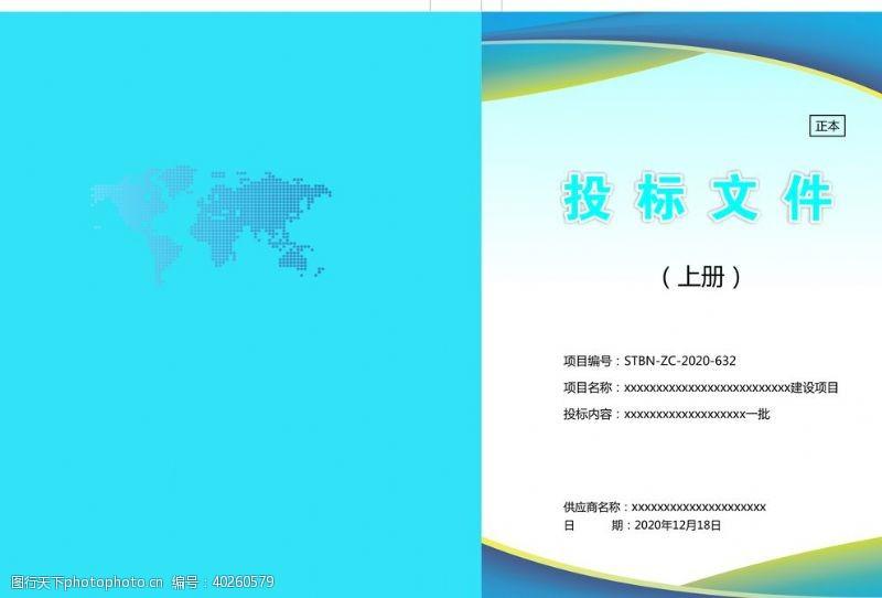 画册封面设计蓝色封面图片