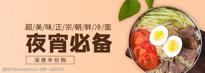 韩国冷面宵夜banner图片