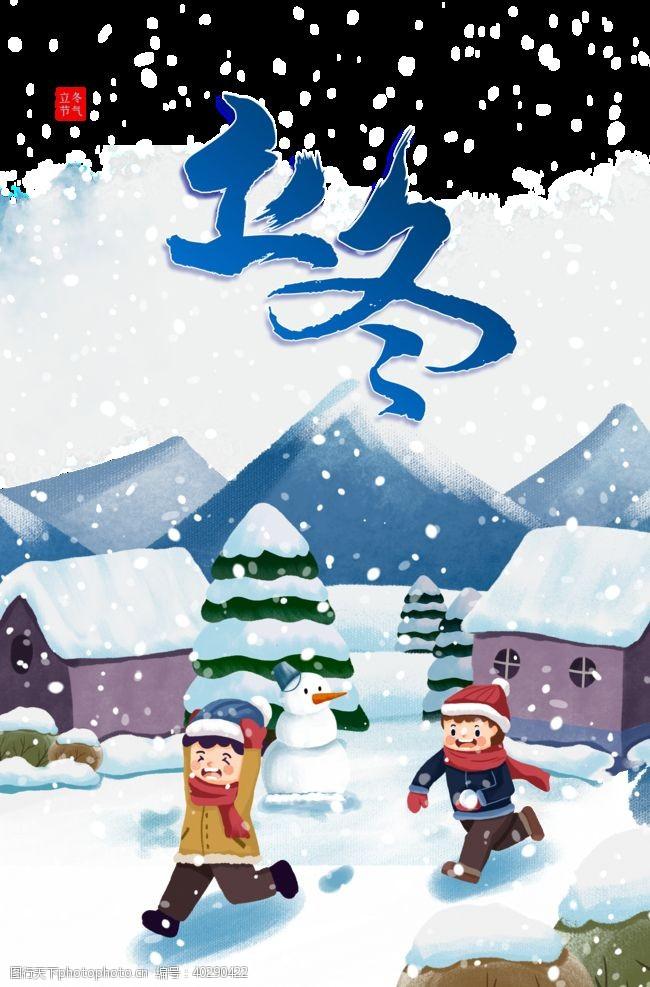 孩子立冬图片