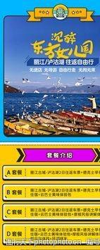 自由丽江泸沽湖详情页图片