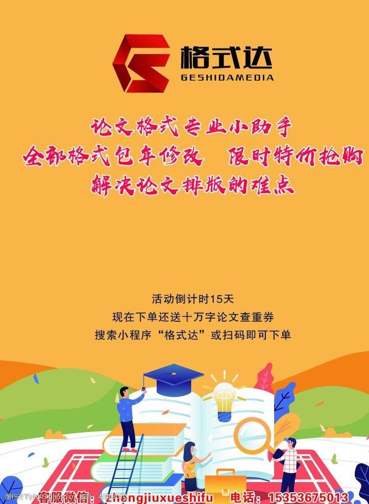 高档封面论文图片