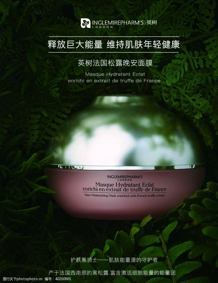 美容海报绿色化妆品海报图片