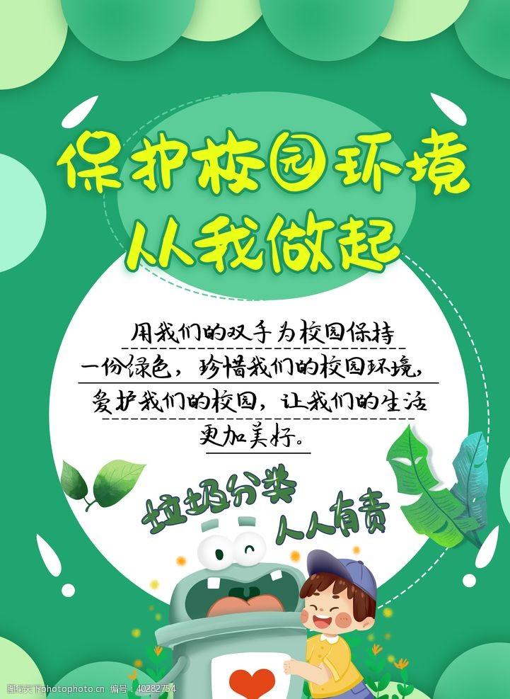 校园文化墙绿色校园环保垃圾分类宣传海报图片