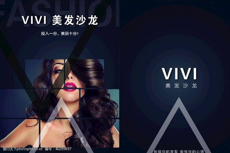 宣传页设计美容美发图片