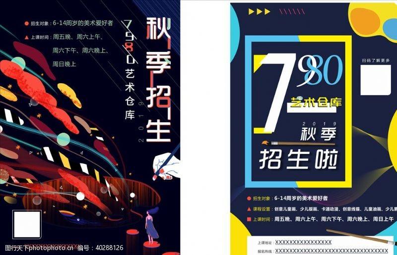 7周年美术秋季招生海报图片