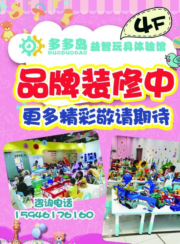 潮牌母婴儿童孕婴海报图片