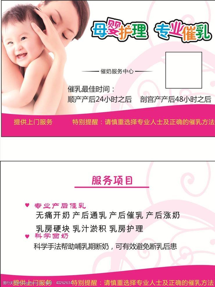 卡片名片设计母婴护理图片